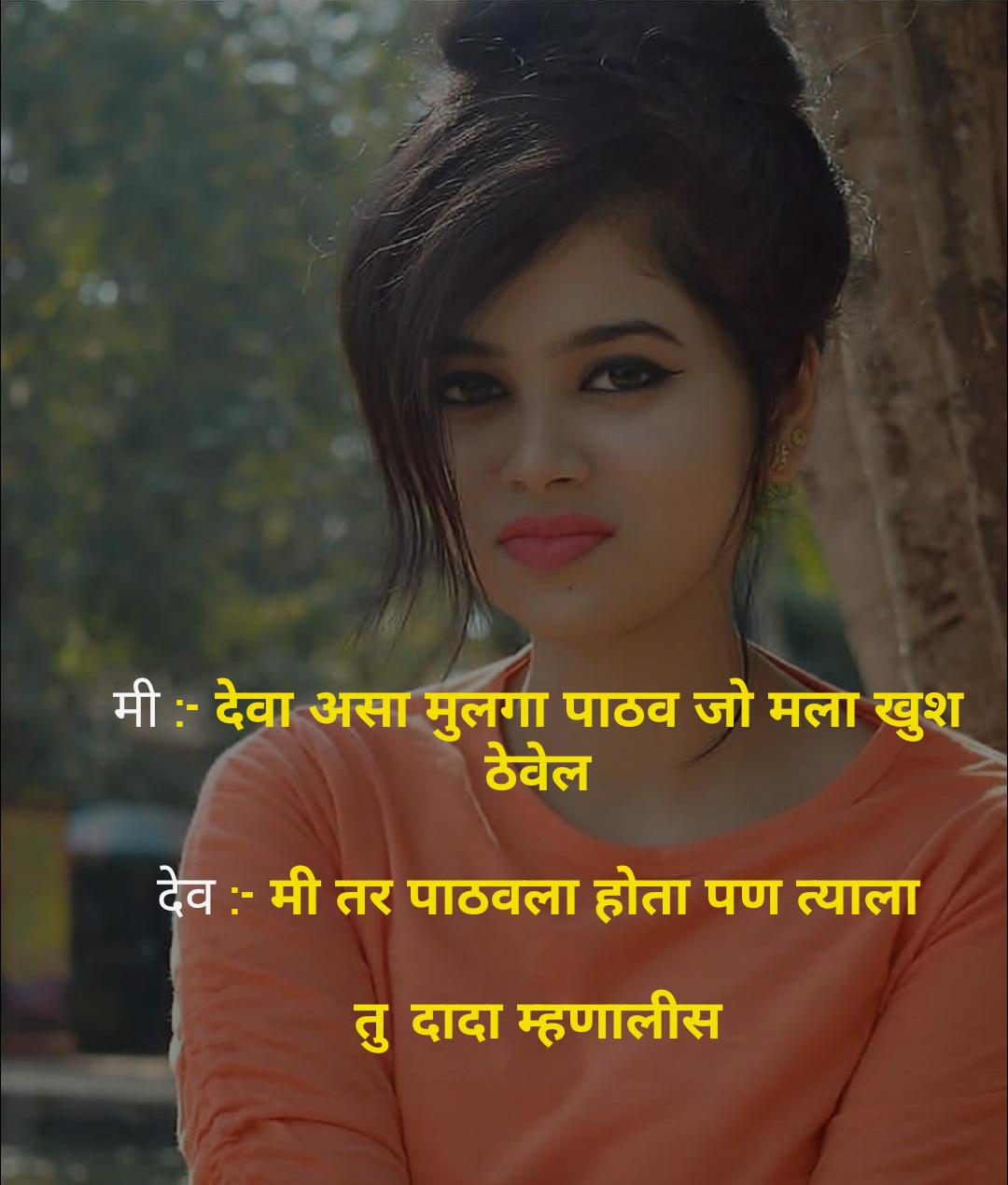 Attitude status in marathi for girl