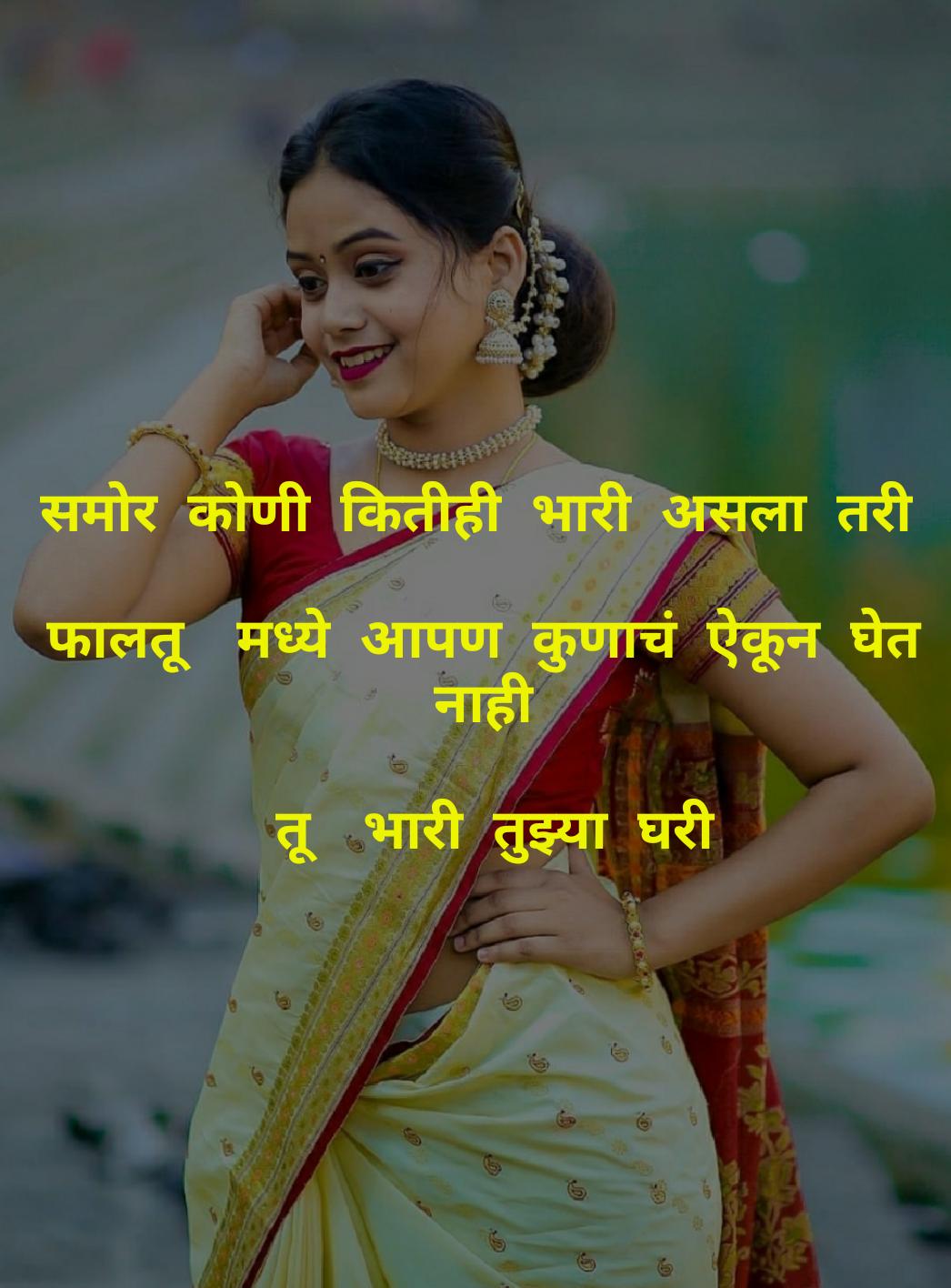 मराठी मध्ये अत्तीतूडे व्हॉट्स अँप स्टेटस Whatsapp status in marathi attitude