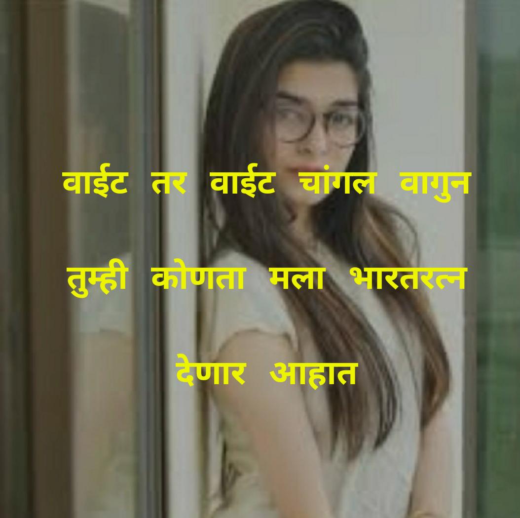 status in marathi for girl, cute status for girl in marathi