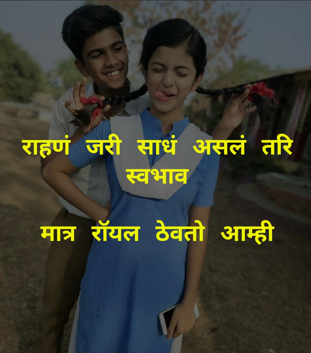 status in marathi for girl, cute status for girl in marathi, love status in marathi for girl