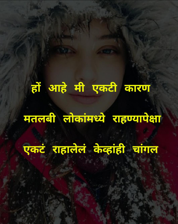 friendship status in marathi for girl, status in marathi for girl,