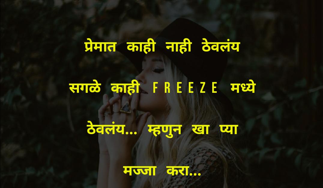 sad status for girl in marathi,