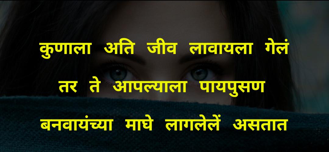 Whatsapp status in marathi attitude for girl