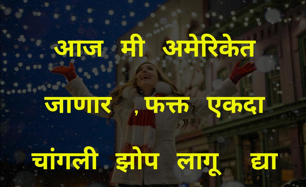 cute status for girl in marathi, love status