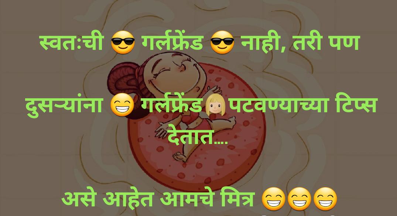 Funny friendship status in Marathi