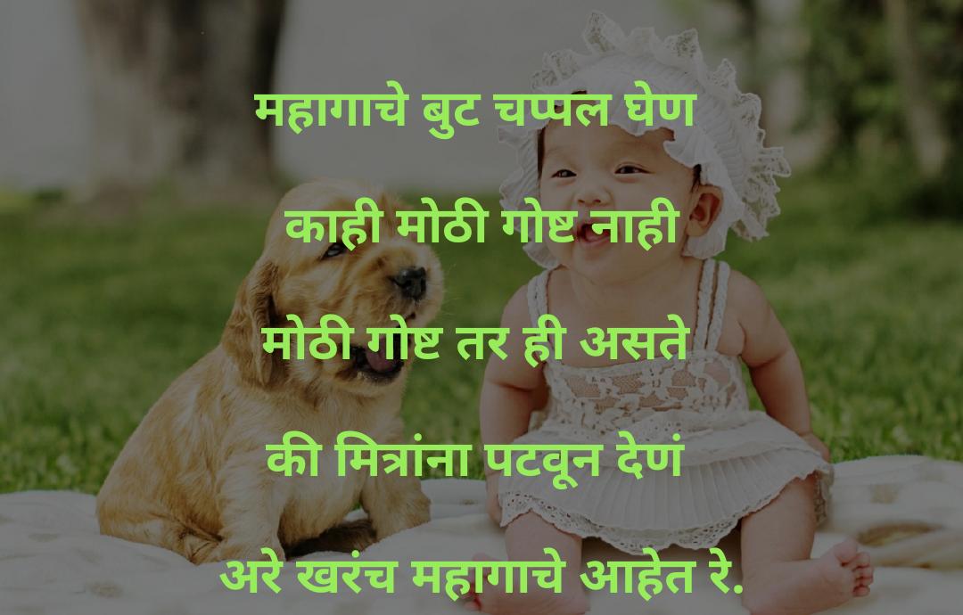 Status for best friend in marathi funny ~funny jokes in marathi