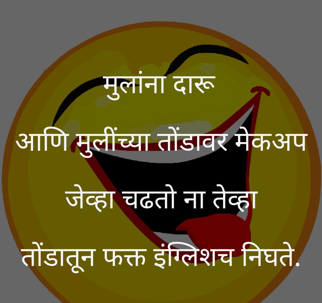 मराठी विनोद.