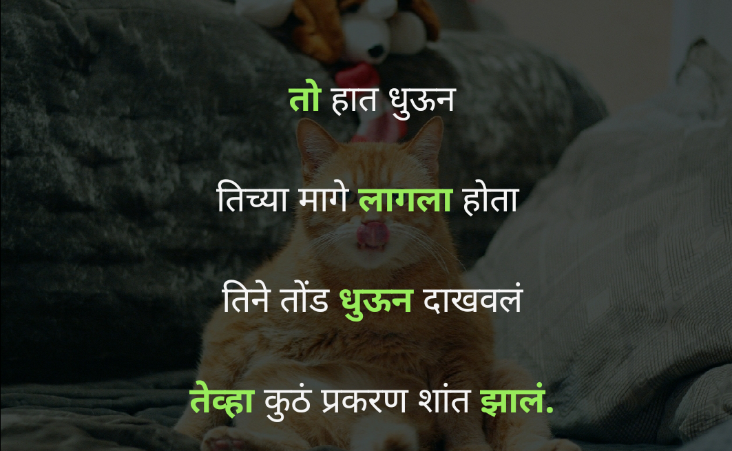Funny friendship quotes marathi