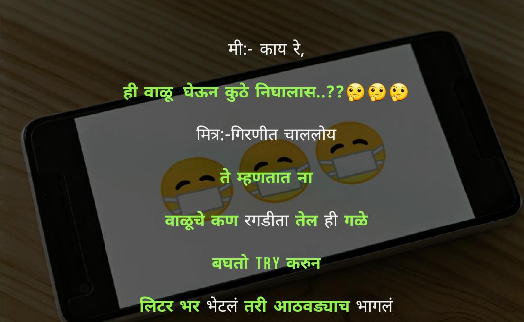 Funny friendship status in Marathi for whatsapp