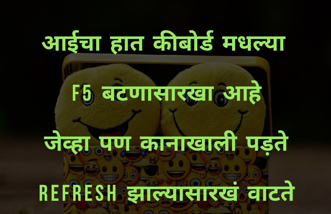 Whatsapp funny status ~ Funny friendship Jokes in marathi