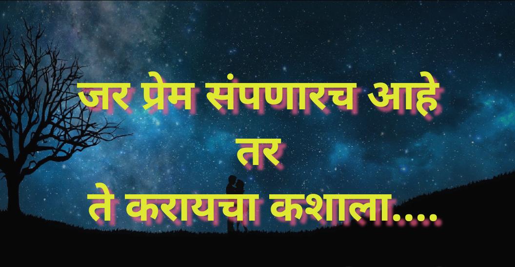 sad status marathi सैड स्टेटस मराठी