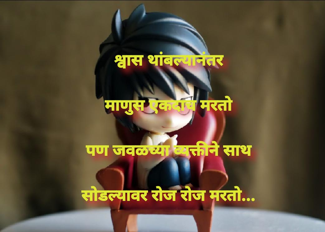love sad status in marathi ( लव सैड स्टेटस )