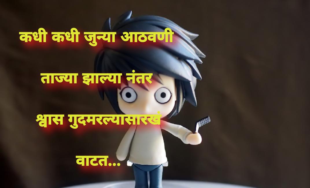 Sad love status marathi ( लव सैड स्टेटस )