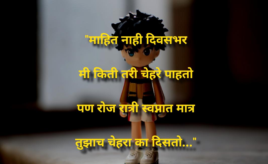 sad status images marathi (सैड स्टेटस फोटोज )