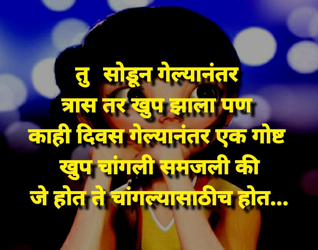 Sad status images in marathi ( मराठी मधे सैड status इमेज )