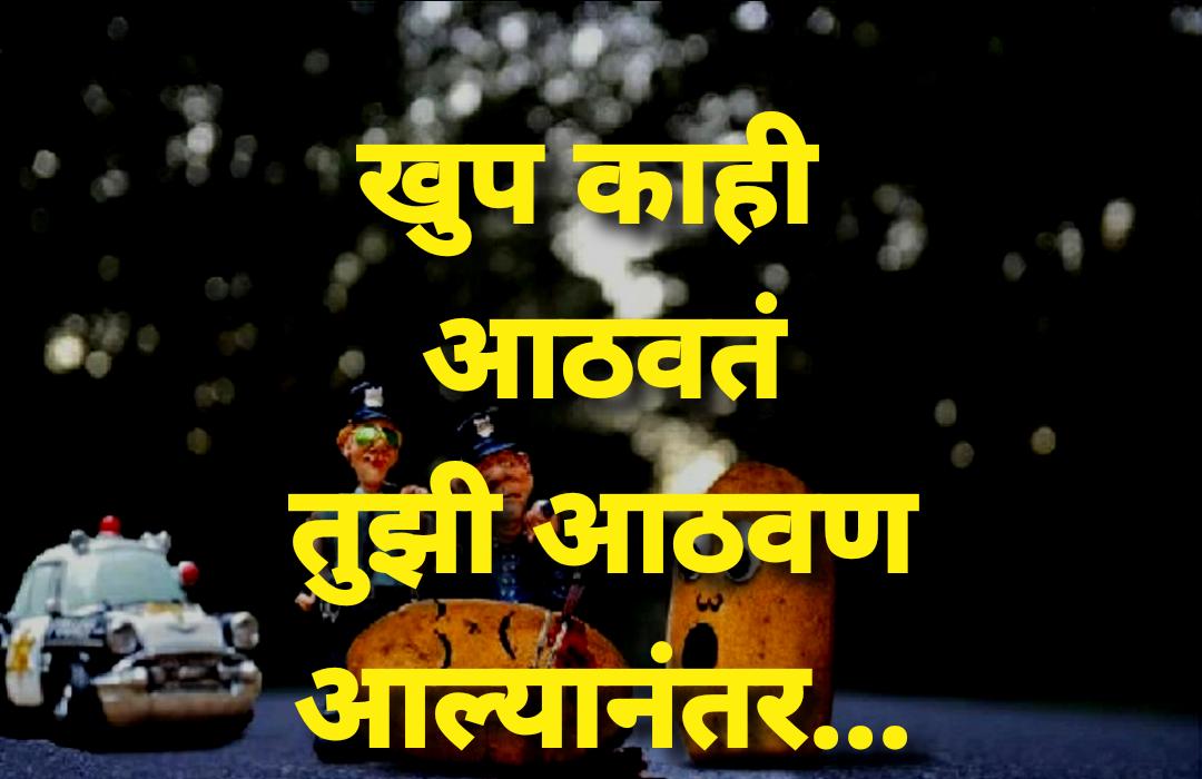 Sad friendship status in marathi ( सैड फ्रेंडशिप स्टेटस मराठी )