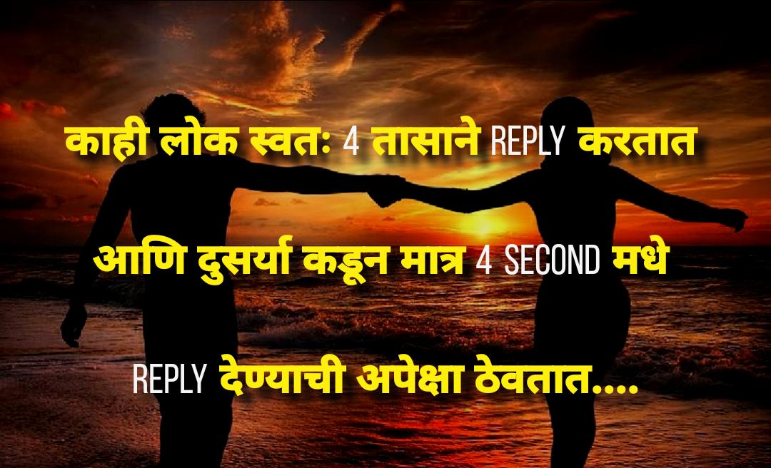 Sad status marathi love ( सैड स्टेटस मराठी लव )