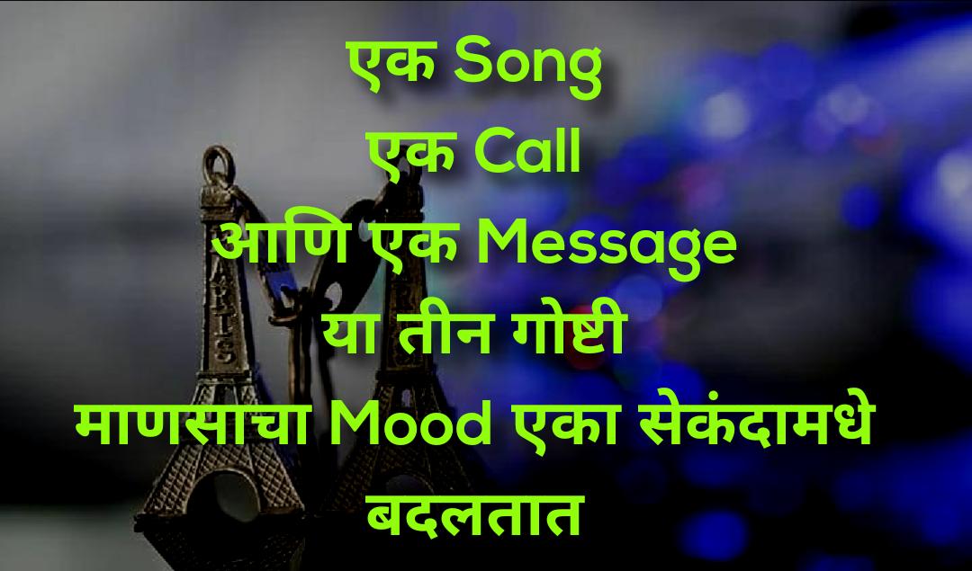 sad status images marathi