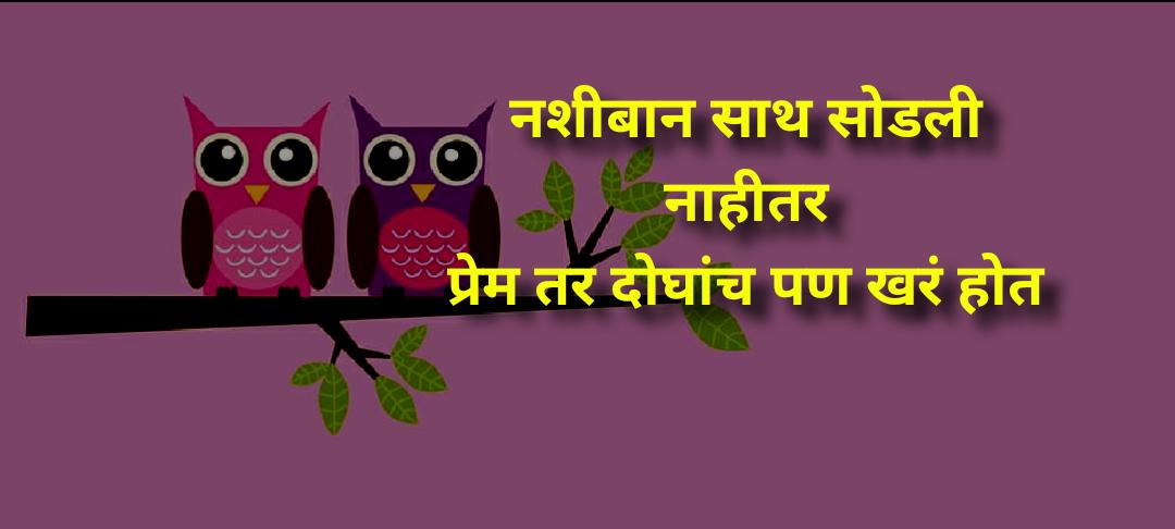 Sad status marathi 2 line