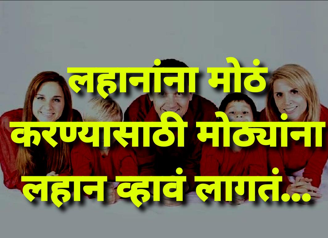 Aai baba status marathi