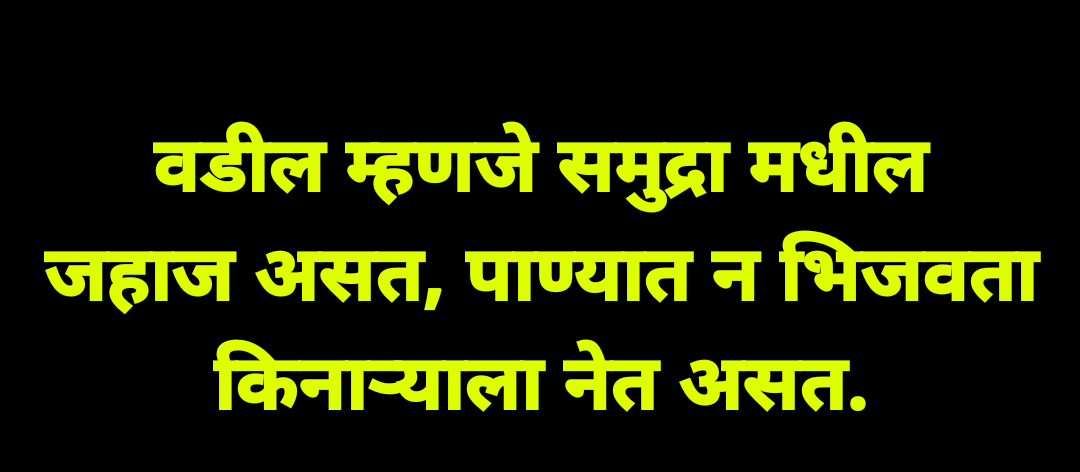 Aai baba marathi status for whatsapp