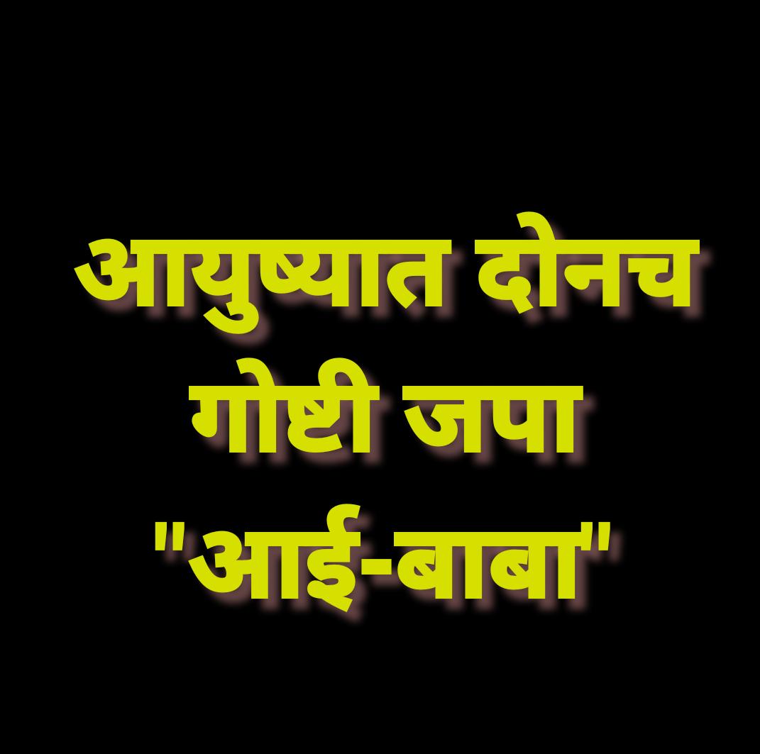 Aai baba status in marathi