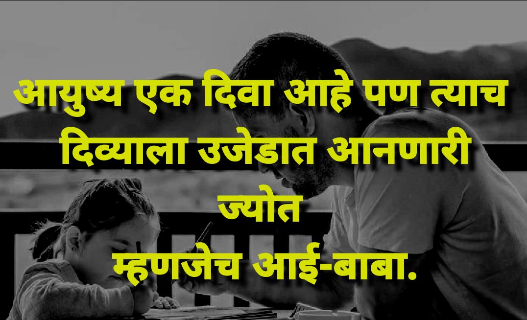 Aai baba marathi status for whatsapp Status for aai baba