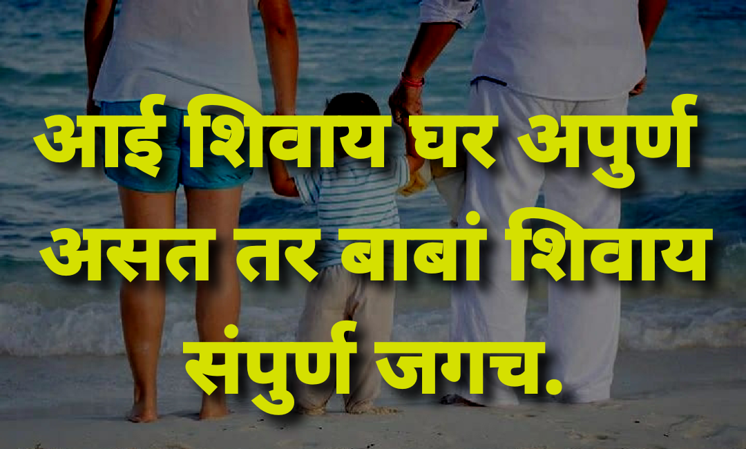 Aai baba marathi status images