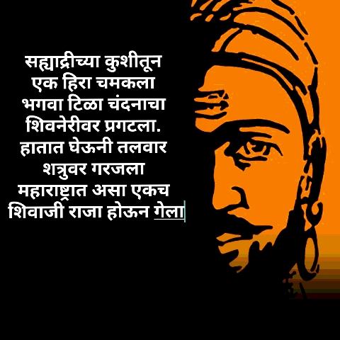 Chatrapati Shivaji Maharaj Poem In Marathi