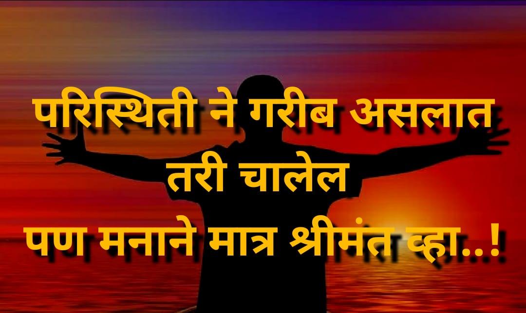 life status in marathi images