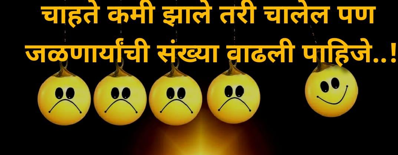 heart touching life status in marathi, new life status in marathi, one line life status in marathi ( Image ).