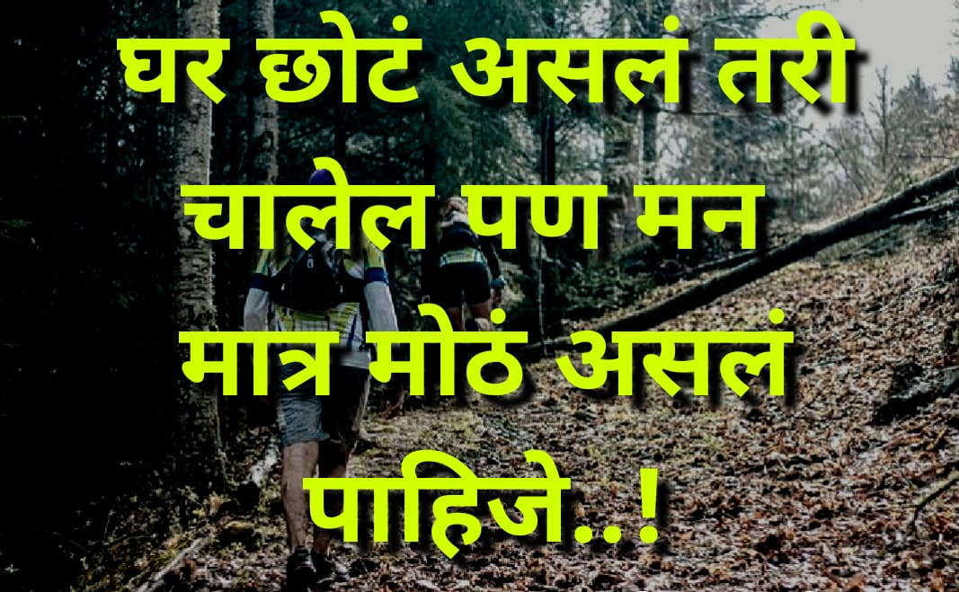 Life status/quotes in marathi text Truth life,Heart touching,One line New life status