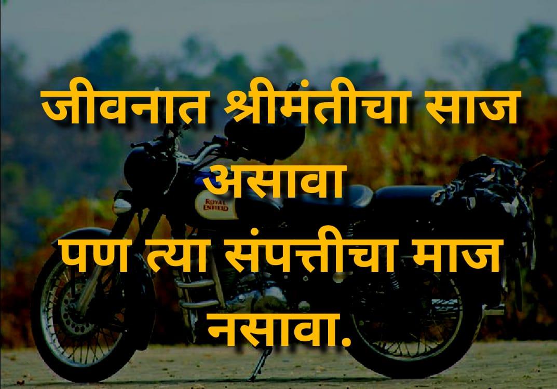 life quotes on marathi, life status in marathi sms, truth life status in marathi, heart touching life status in marathi, new life status in marathi, one line life status in marathi ( Image ).