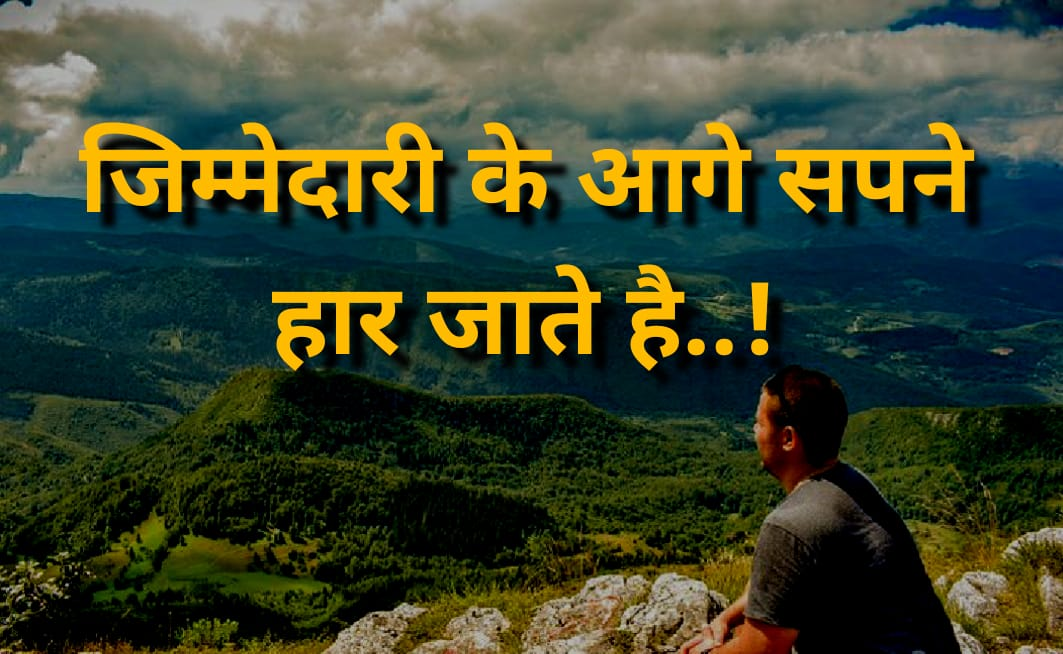 Heart touching about life status