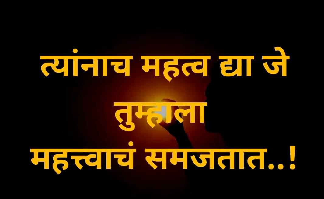 touching about life status in marathi
