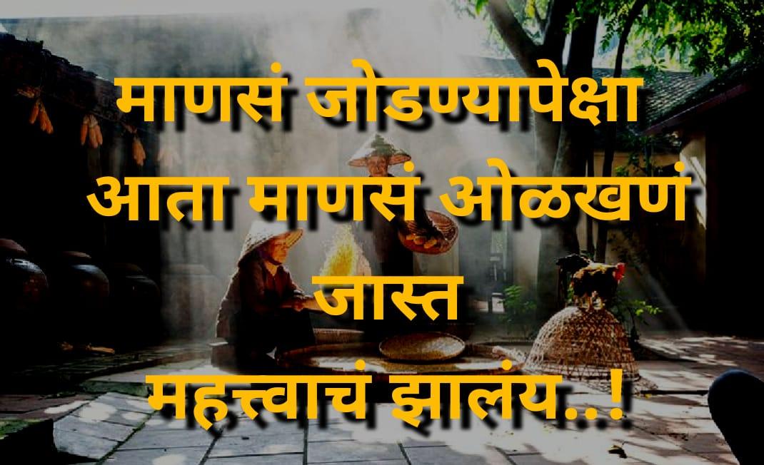 Truth life status in marathi 2 line
