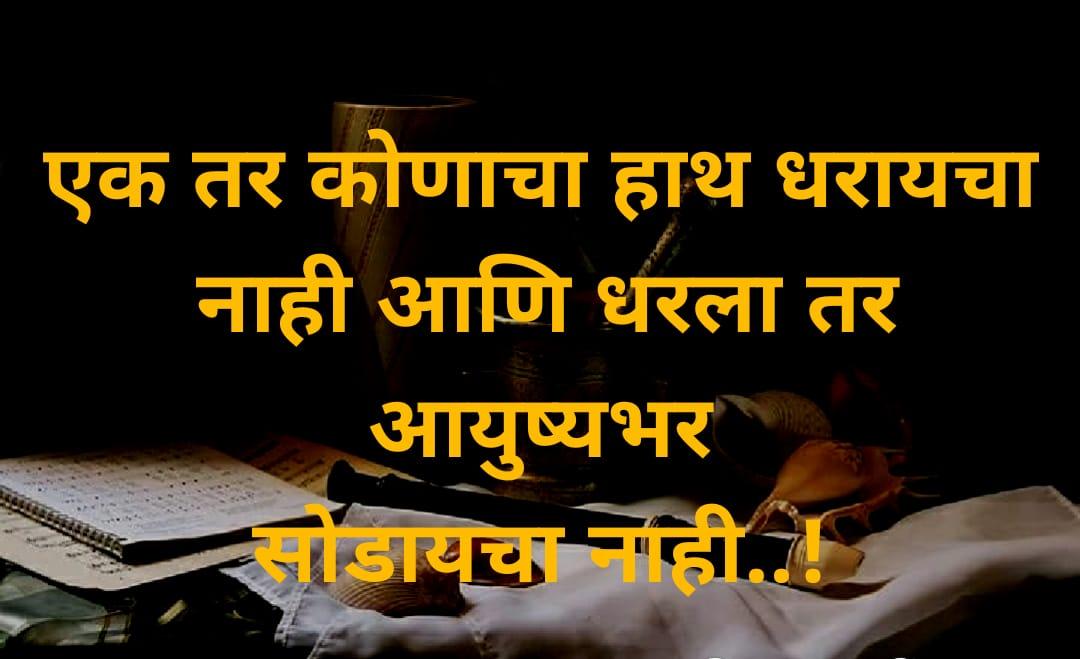 Life status/quotes in marathi