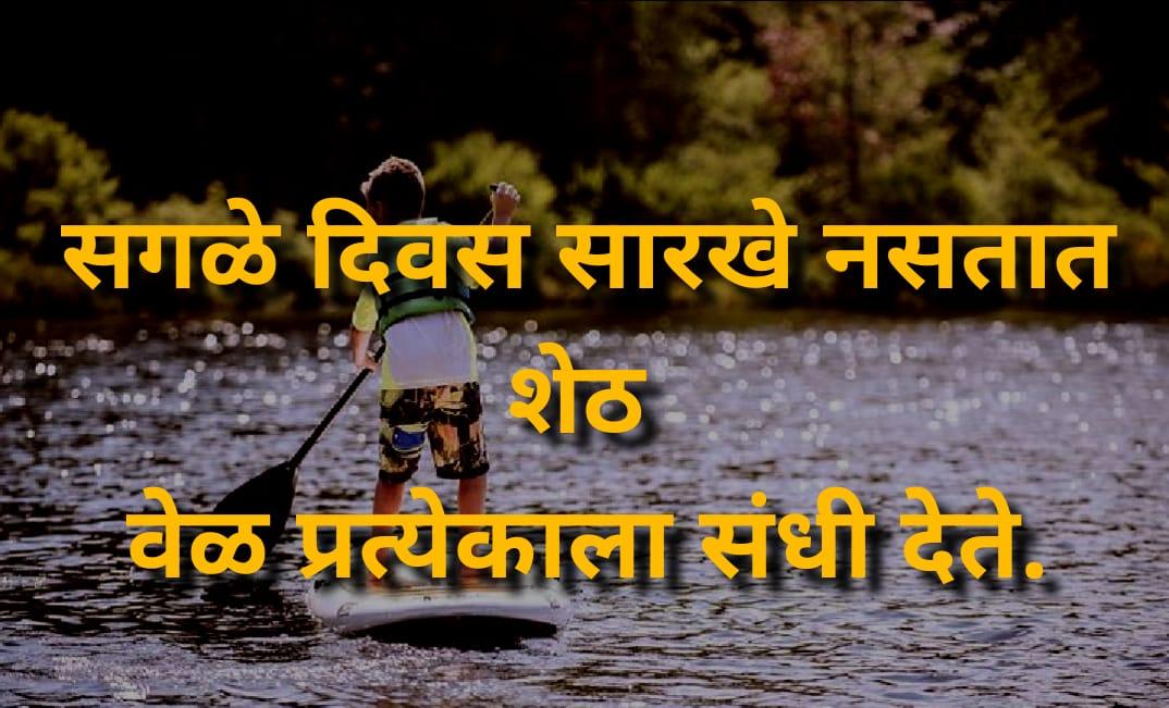 One line life status in marathi images