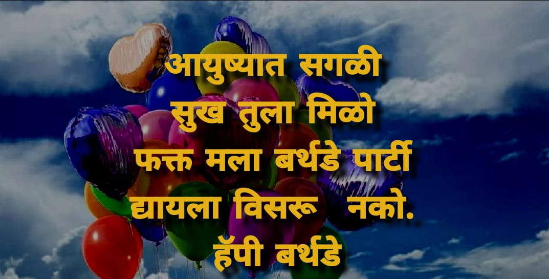 birthday wishes in marathi for sister, birthday wishes in marathi for brother, birthday wishes in marathi for husband, birthday wishes in marathi for friend kadak