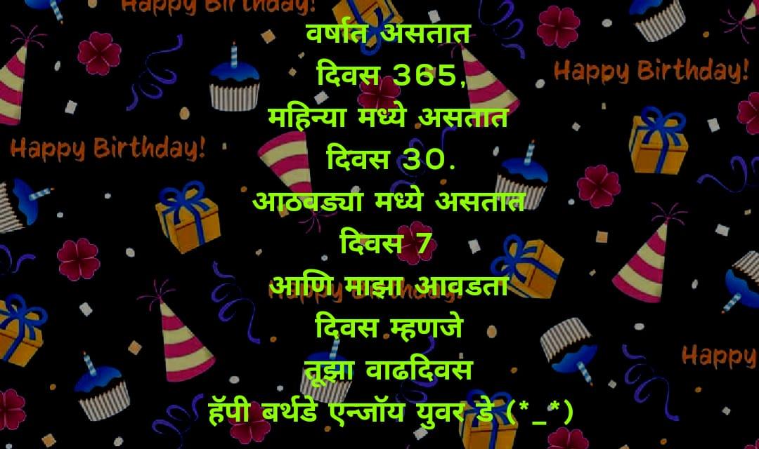 Birthdays wishes marathi