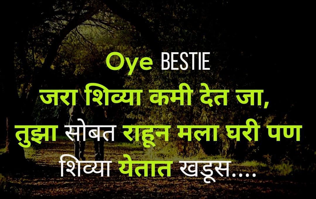 best Friendship status in marathi, marathi Friendship Quotes, marathi Friendship Suvichar,दोस्ती स्टेटस,मैत्री स्टेटस,मैत्री सुविचार