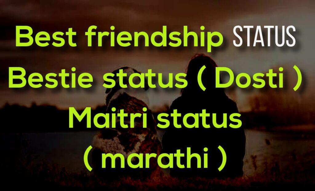 Best friendship Status in marathi,Best friendship Status in marathi Instagram. ,Friendship Status in marathi