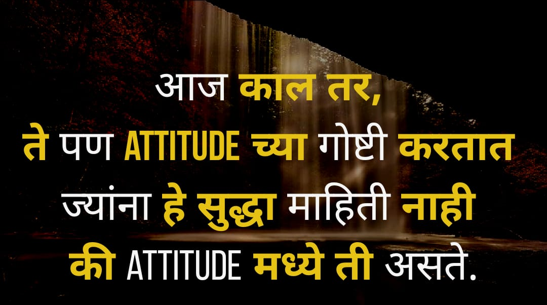 cool attitude status marathi