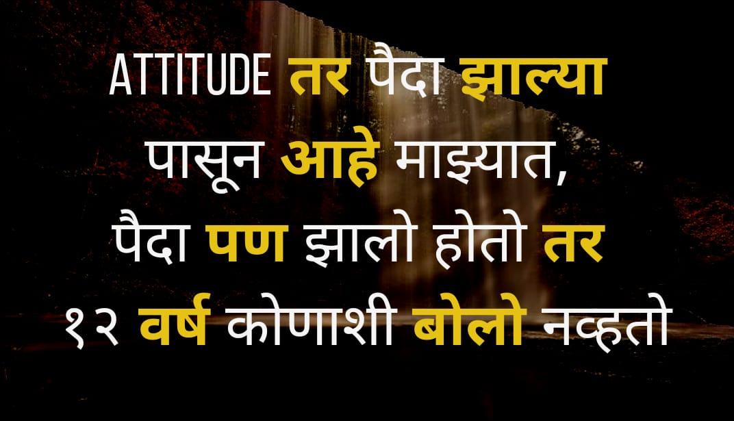 Cool Marathi status messages attitude, cool attitude status marathi