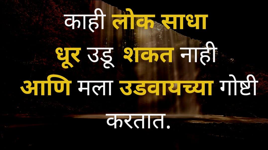 best Cool Status Marathi