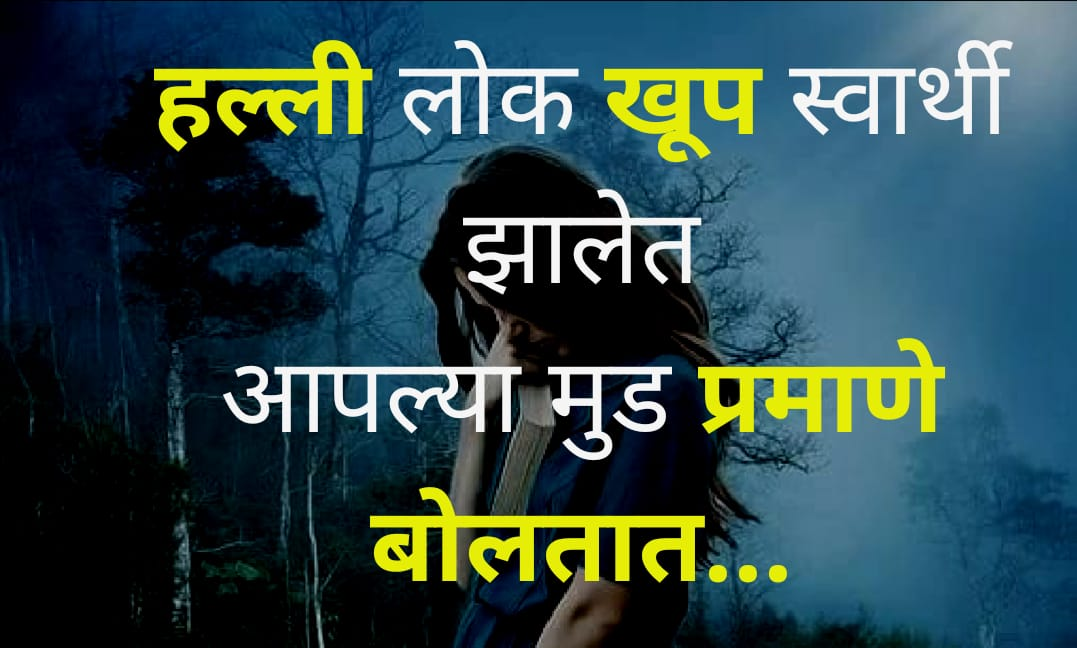 Sad quotes in marathi for girl pic