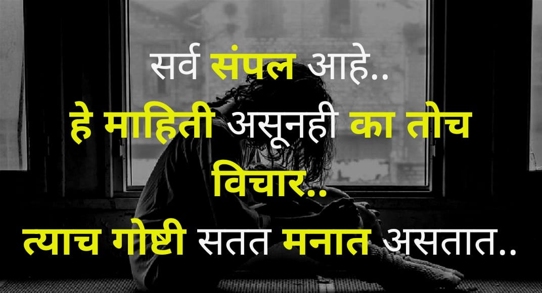 Sad quotes in marathi for girl,