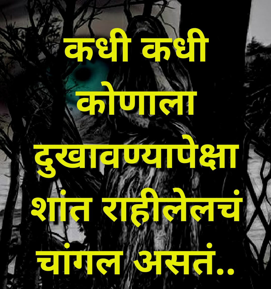 Emotinal marathi status for girls