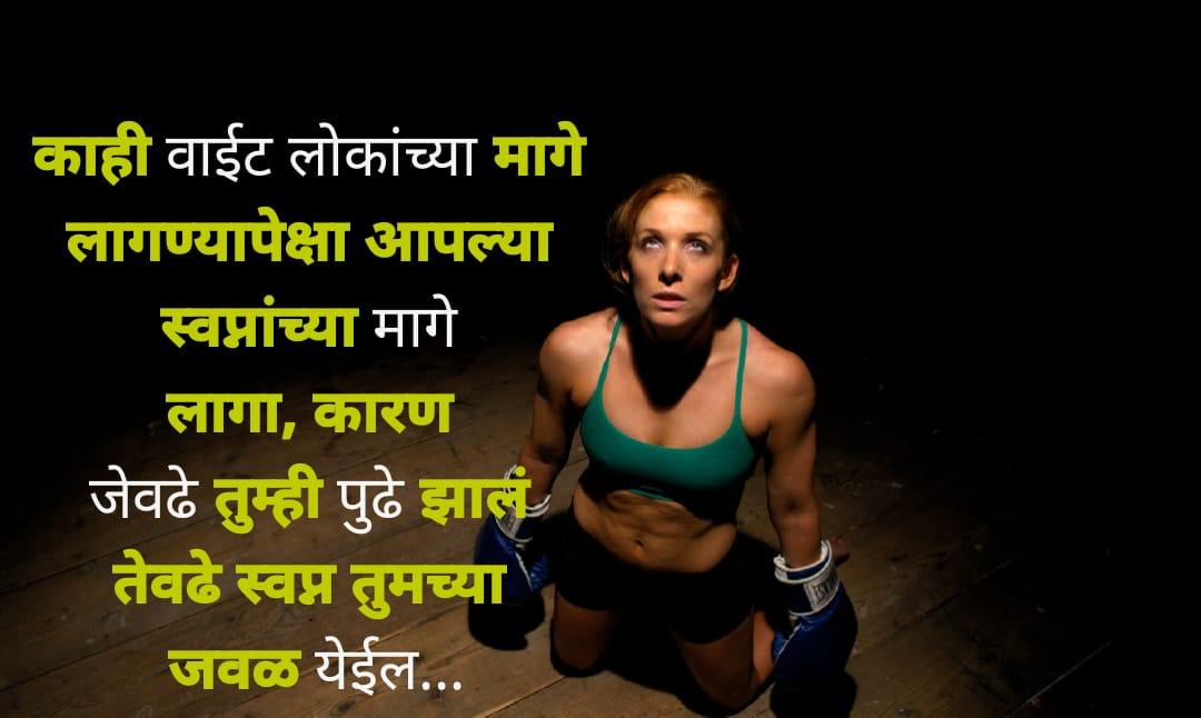 inspirational quotes in marathi motivational quotes in marathi