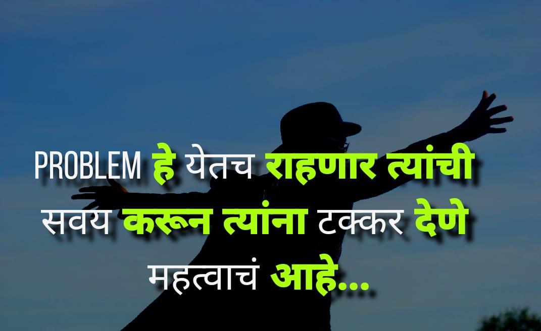inspirational quotes in marathi, motivational quotes in marathi, success quotes .